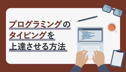 プログラミングのタイピング速度を格段に上げる練習法を紹介!