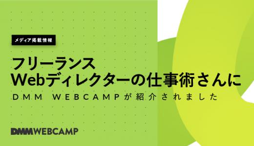 【メディア掲載情報】フリーランスWebディレクターの仕事術さんにDMM WEBCAMPが紹介されました