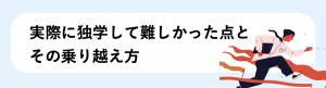 html css 独学