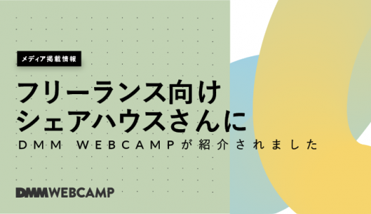 【メディア掲載情報】フリーランス向けシェアハウスさんにDMM WEBCAMPが紹介されました