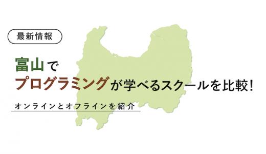 富山県おすすめのプログラミングスクール5選【子ども・社会人・シニア必見】