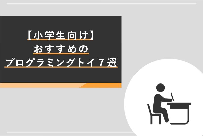 【幼児向け】おすすめのプログラミングトイ7選