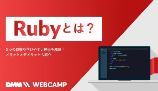 Rubyとは?3つの特徴や学びやすい理由を解説!メリットとデメリットも紹介