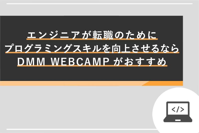 エンジニアが転職のためにプログラミングスキルを向上させるならDMM WEBCAMPがおすすめ