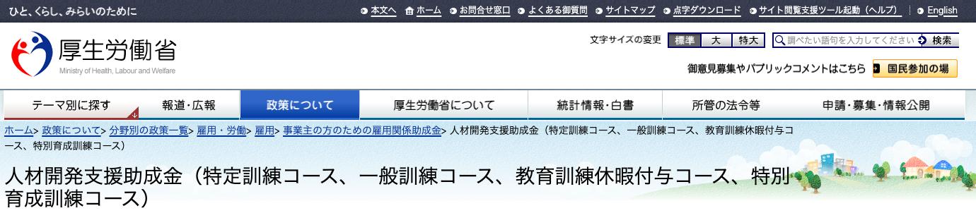 厚生労働省HP