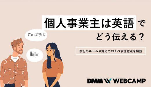 個人事業主は英語でどう伝える?表記のルールや覚えておくべき注意点を解説
