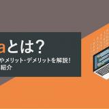 Javaとはのアイキャッチ画像