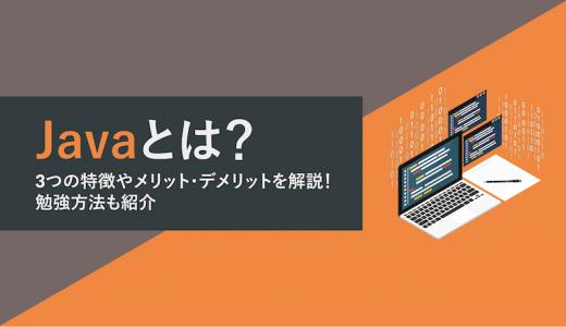 Javaとは?3つの特徴やメリット・デメリットを解説!勉強方法も紹介