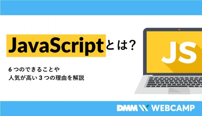 JavaScriptとはのアイキャッチ