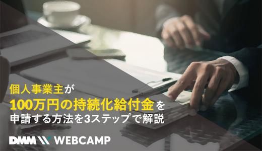 個人事業主が100万円の「持続化給付金」を申請する方法を3ステップで解説!