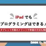 ipadプログラミングのアイキャッチ画像
