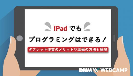 iPadでもプログラミングはできる!タブレット作業のメリットや準備の方法も解説