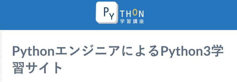 Python学習講座