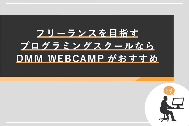 フリーランスを目指すプログラミングスクールならDMM WEBCAMPがおすすめ