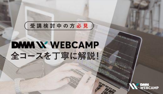 【2021年最新版】DMM WEBCAMP転職コースの全講座を丁寧に解説!