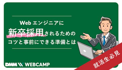 【就活生必見】Webエンジニアに新卒採用されるためのコツと事前にできる準備とは