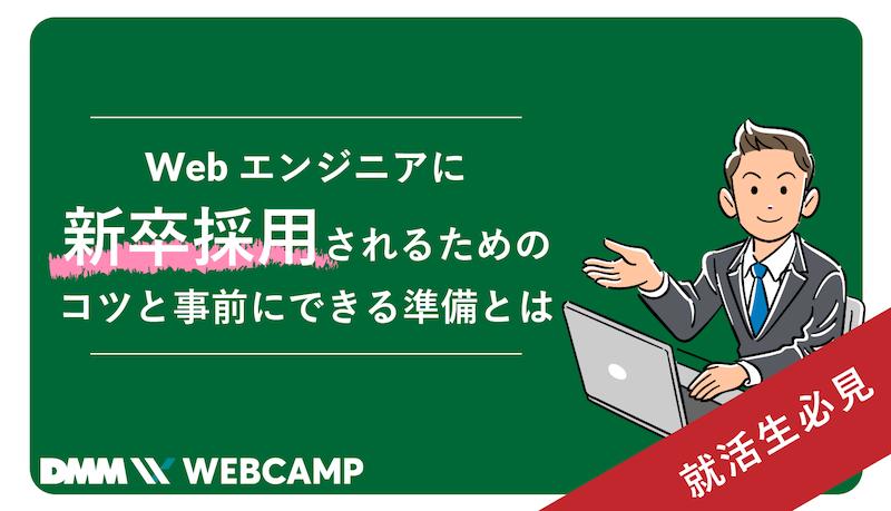 webエンジニア新卒のアイキャッチ