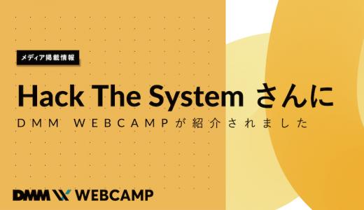 【メディア掲載情報】Hack The SystemさんにDMM WEBCAMPが紹介されました