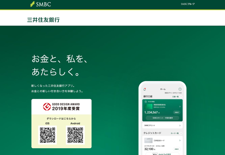 三井住友銀行HP