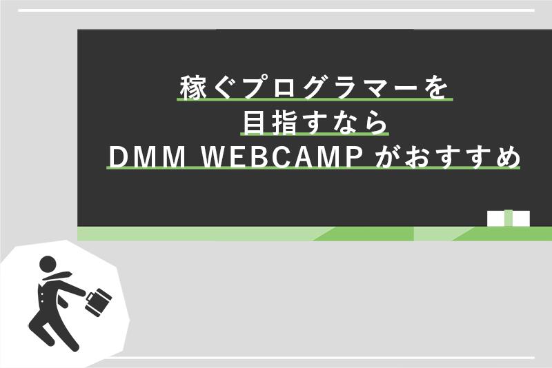 稼ぐプログラマーを目指すならDMM WEBCAMPがおすすめ