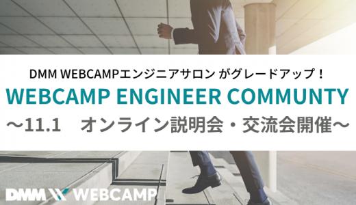 「DMM WEBCAMP卒業生コミュニティ」初の説明会・交流会開催!イベントレポート