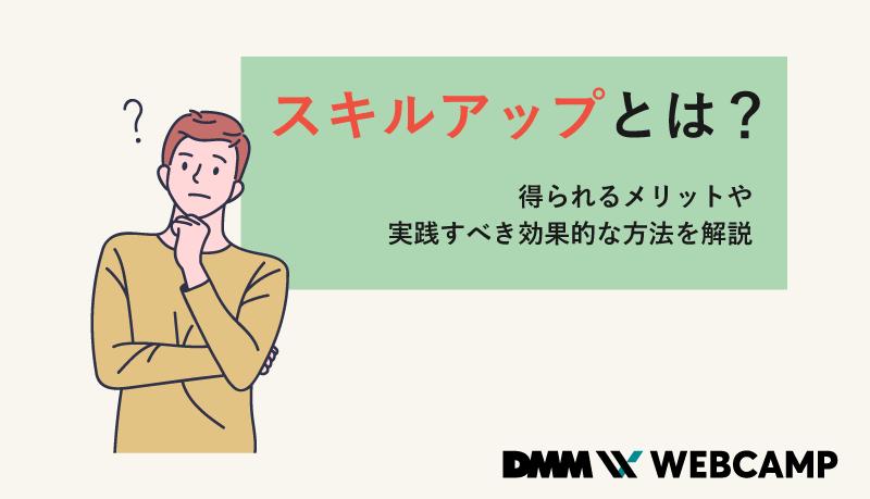 【リライト】スキルアップ