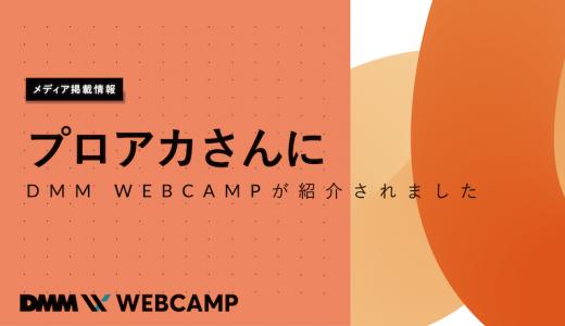 【メディア掲載情報】プロアカさんにDMM WEBCAMPが紹介されました