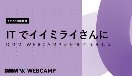 【メディア掲載情報】ITでイイミライさんにDMM WEBCAMPが紹介されました