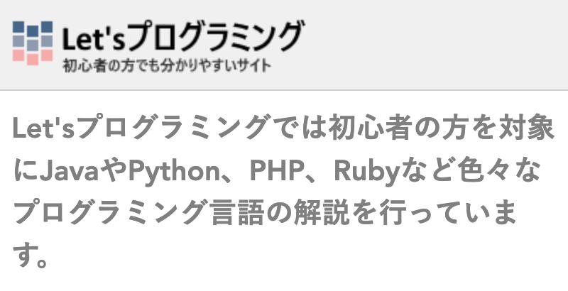 Let'sプログラミング Python入門