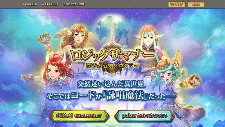 ロジックサマナー〜閃光の召喚プログラマ〜