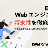 webエンジニア 将来性のアイキャッチ