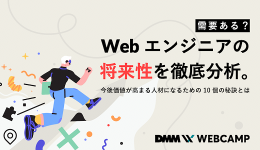 需要ある?Webエンジニアの将来性を徹底分析。今後価値が高まる人材になるための10個の秘訣とは