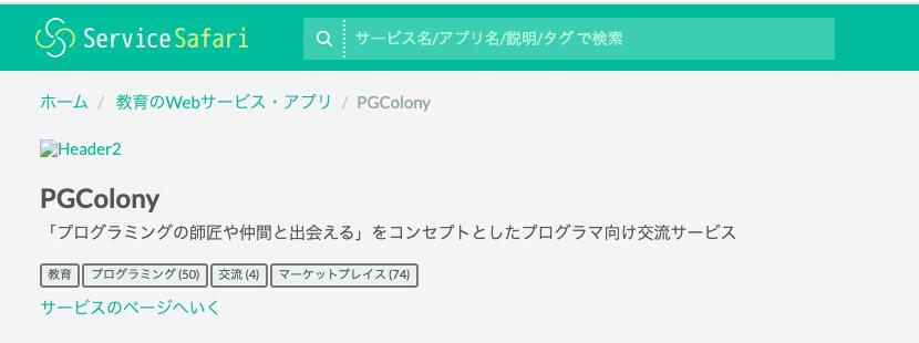PGColony