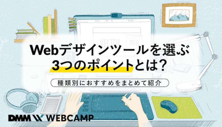 webデザイン ツール