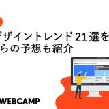 webデザイン トレンド