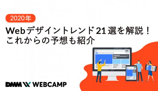 【2021年】Webデザイントレンド21選を解説!これからの予想も紹介