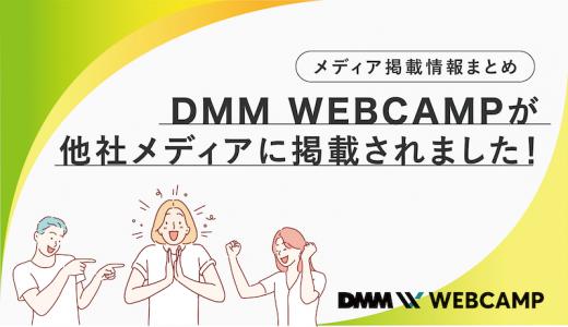 【メディア掲載情報まとめ】DMM WEBCAMPが他社メディアに掲載されました!