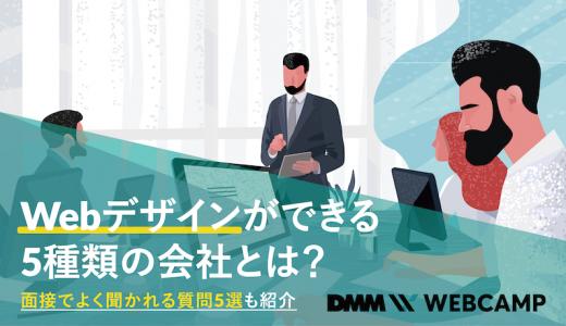 Webデザインができる5種類の会社とは?面接でよく聞かれる質問5選も紹介