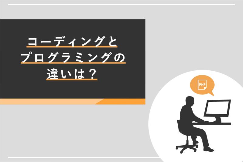 コーディングとプログラミングの違いは?02