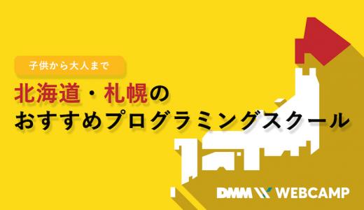 【子供から大人まで】北海道・札幌のおすすめプログラミングスクール10選