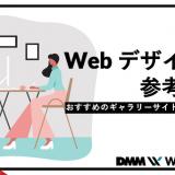 webデザイン 参考のアイキャッチ画像