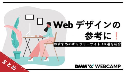 【まとめ】Webデザインの参考に!おすすめのギャラリーサイト18選を紹介