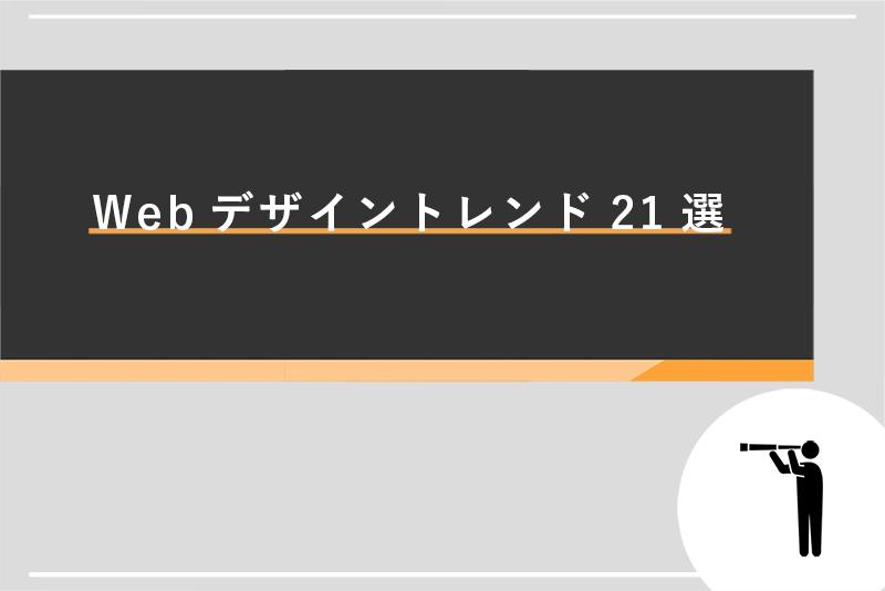 Webデザイントレンド21選