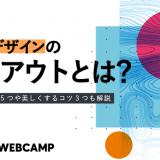 webデザイン レイアウト