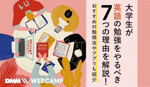 大学生が英語の勉強をやるべき7つの理由を解説!おすすめの勉強法やアプリも紹介