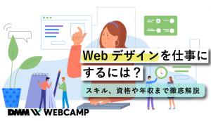 webデザイン 仕事