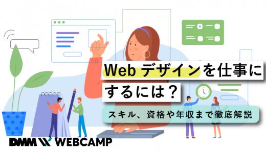 Webデザインを仕事にするには?スキル、資格や年収まで徹底解説