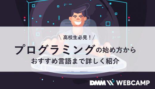 【高校生必見!】プログラミングの始め方からおすすめ言語まで詳しく紹介
