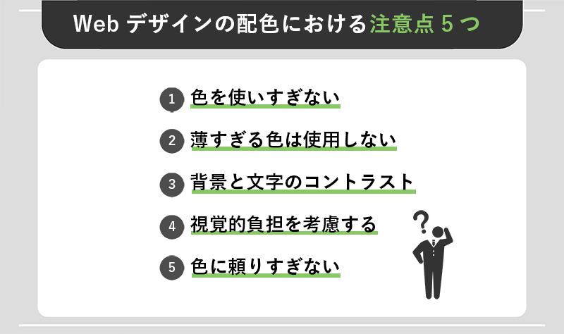 Webデザインの配色における注意点5つ