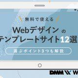 webデザイン テンプレート